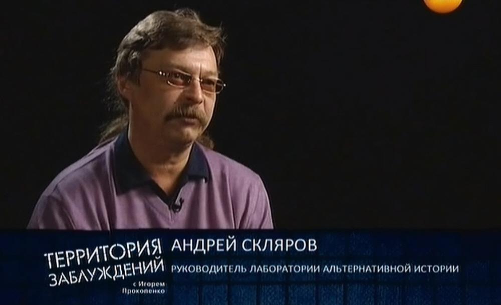 Андрей Скляров - руководитель «Лаборатории Альтернативной Истории