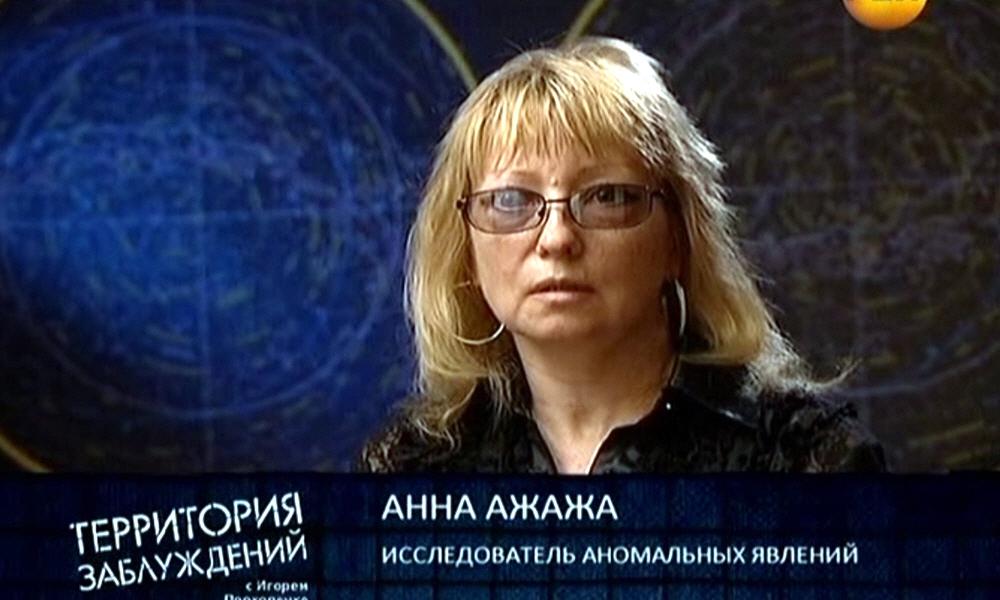 Анна Ажажа - исследователь аномальных явлений