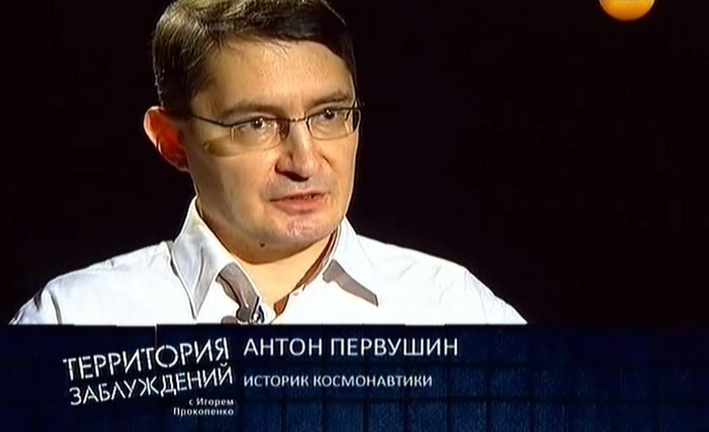 Антон Первушин - историк космонавтики