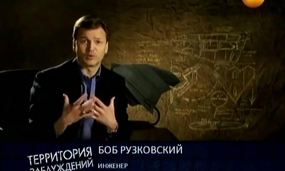 Боб Рузковский - инженер