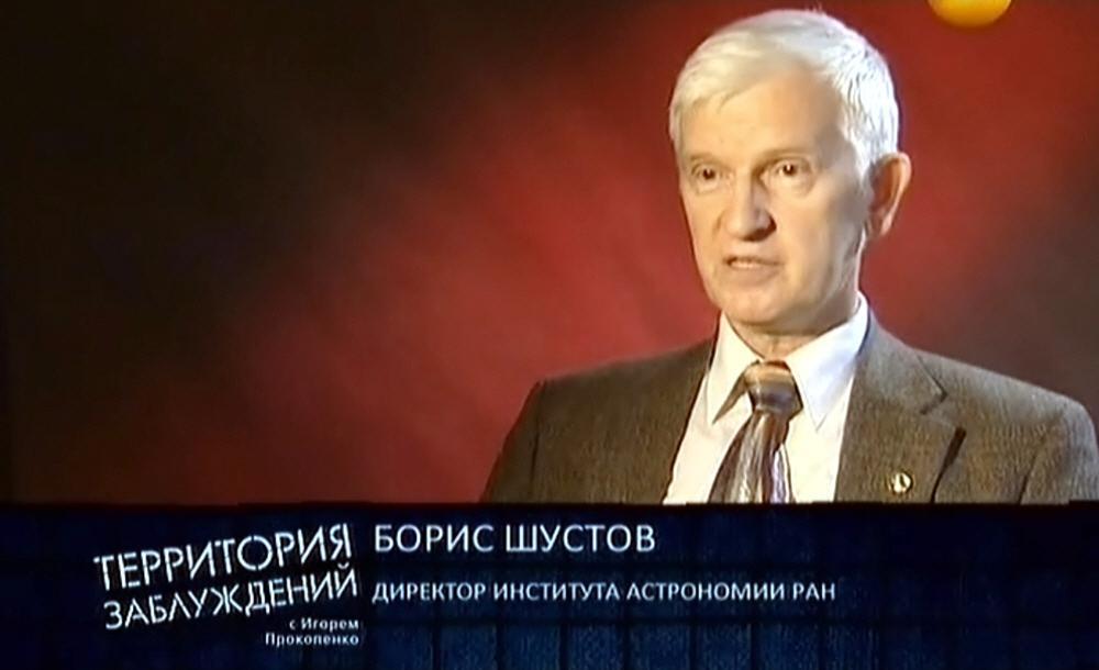 Борис Шустов - директор института астрономии РАН