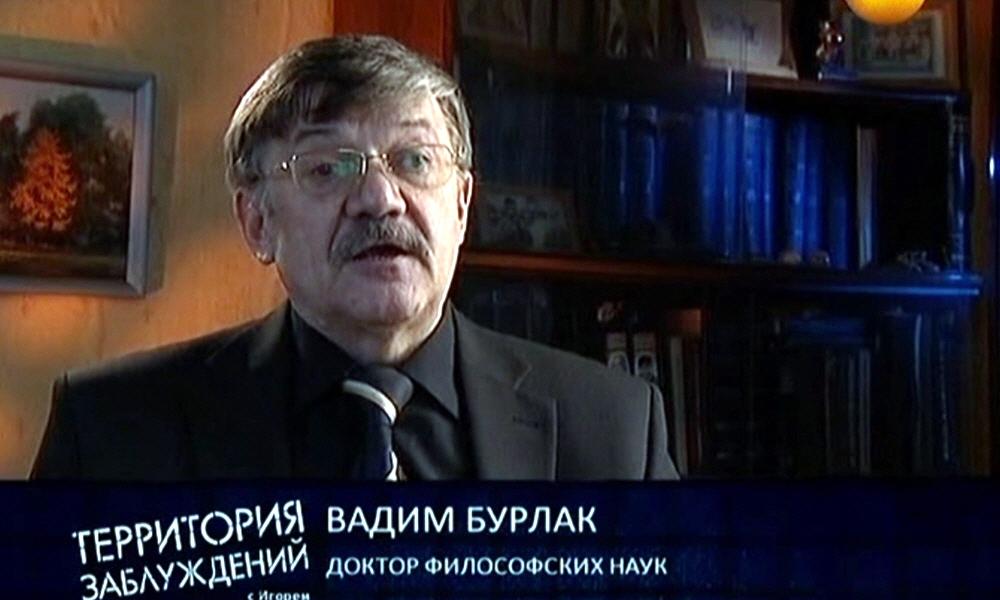 Вадим Бурлак - доктор философских наук