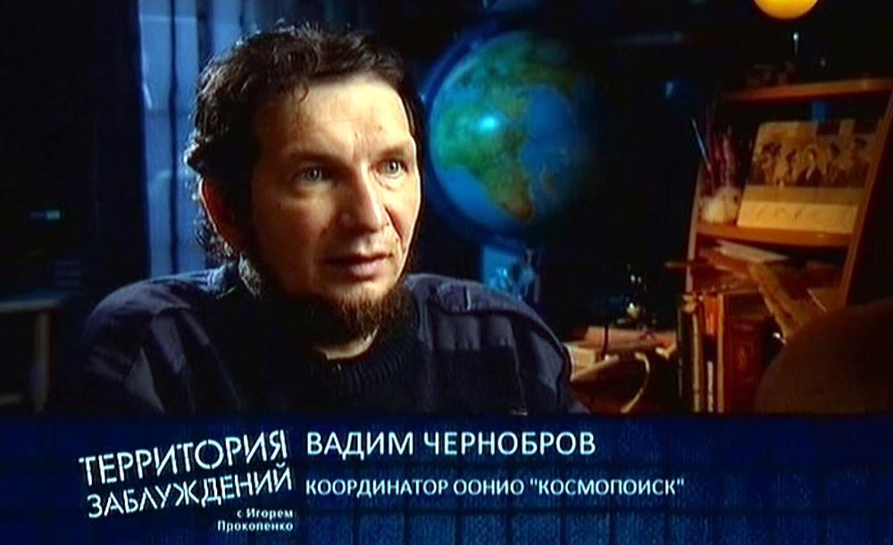 Вадим Чернобров - координатор ООНИО Космопоиск