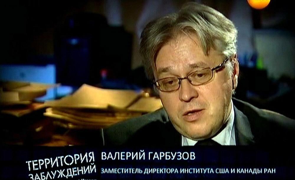 Валерий Гарбузов - заместитель директора института США и Канады РАН