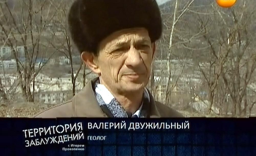 Валерий Двужильный - геолог