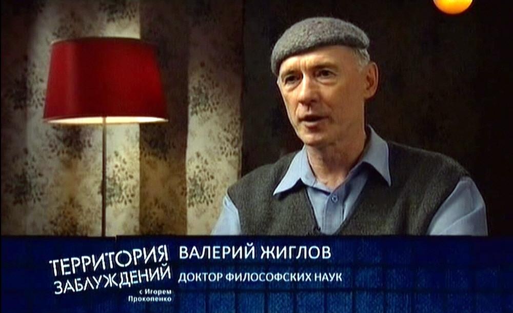Валерий Жиглов - доктор философских наук