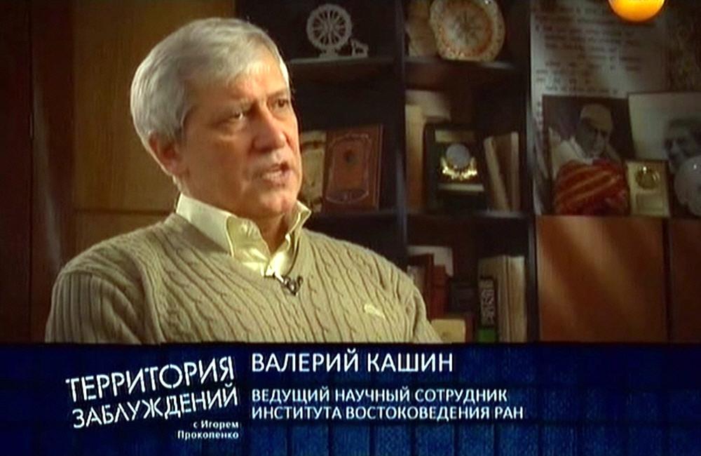 Валерий Кашин - ведущий научный сотрудник института Востоковедения РАН