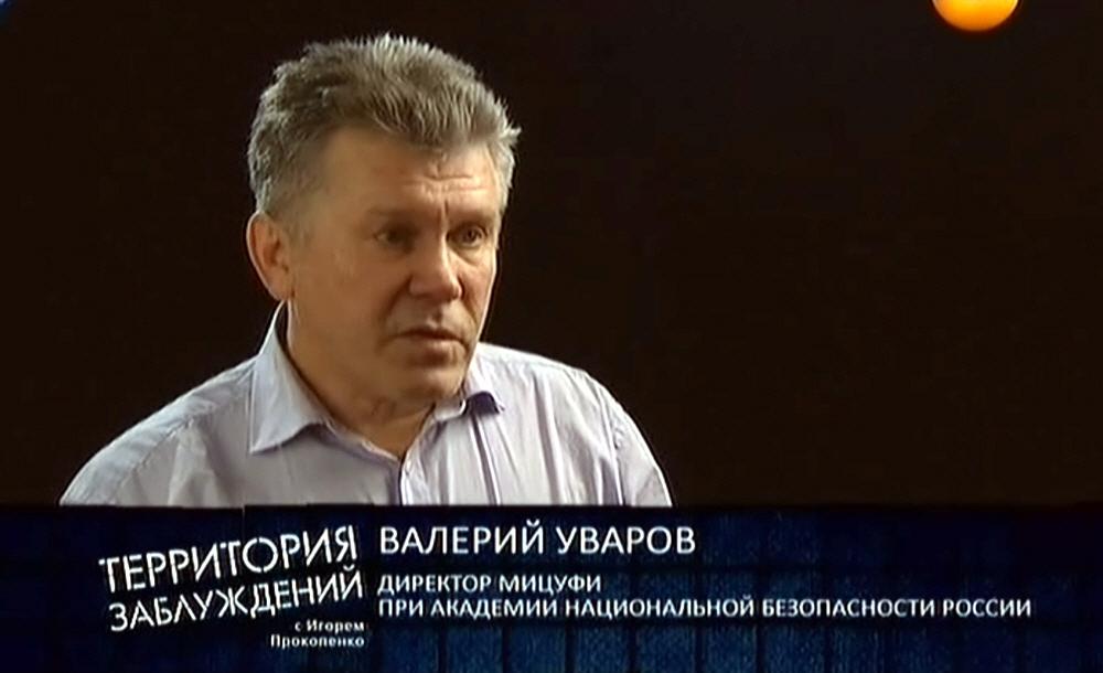 Валерий Уваров - директор Международного информационного центра уфологических исследований
