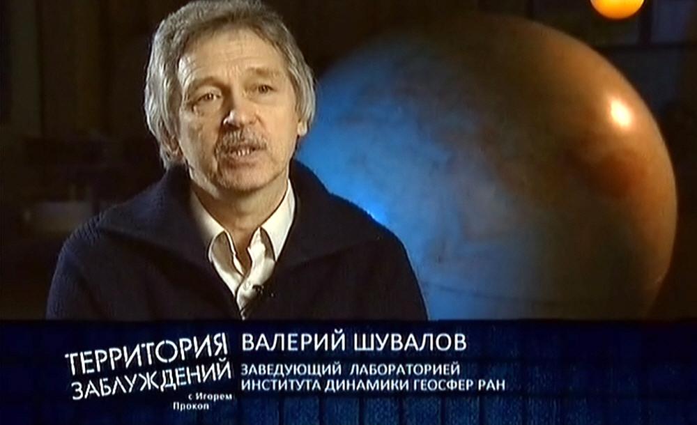 Валерий Шувалов - заведующий лабораторией института динамики геосфер РАН