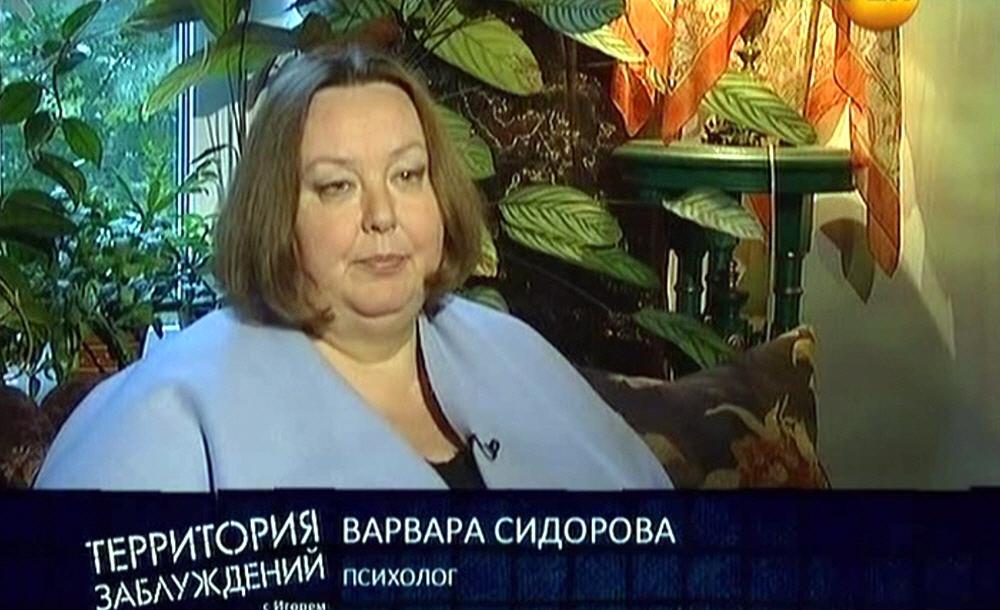 Варвара Сидорова - психолог