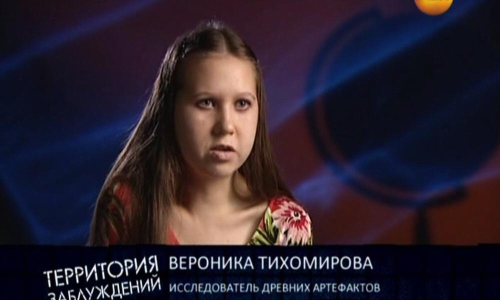 Вероника Тихомирова - исследователь древних артефактов