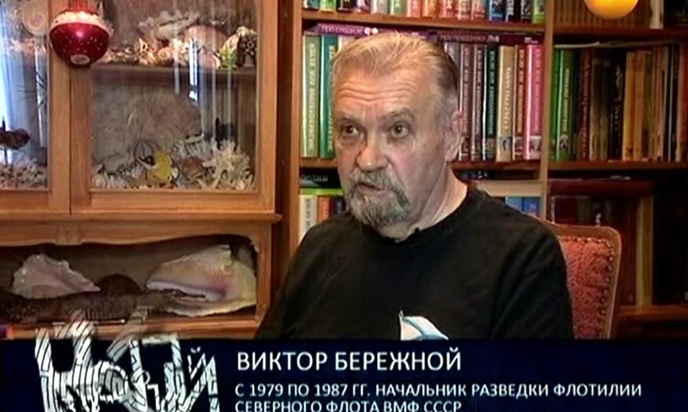 Виктор Бережной - начальник разведки флотилии Северного Флота ВМФ СССР с 1979 по 1987 год