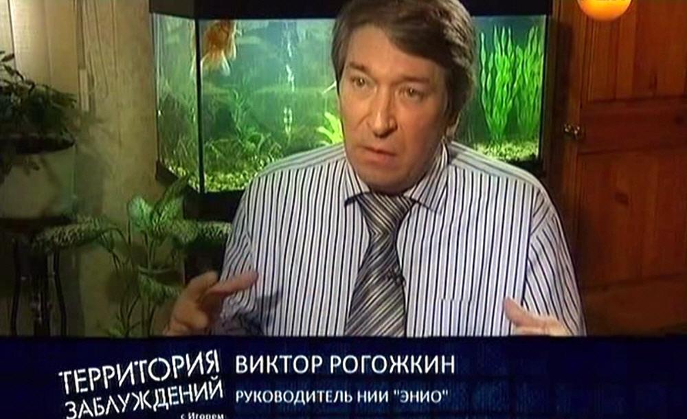 Виктор Рогожкин - руководитель НИИ ЭНИО