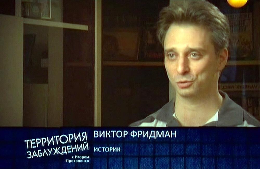 Виктор Фридман - историк