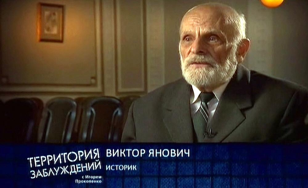 Виктор Янович - историк