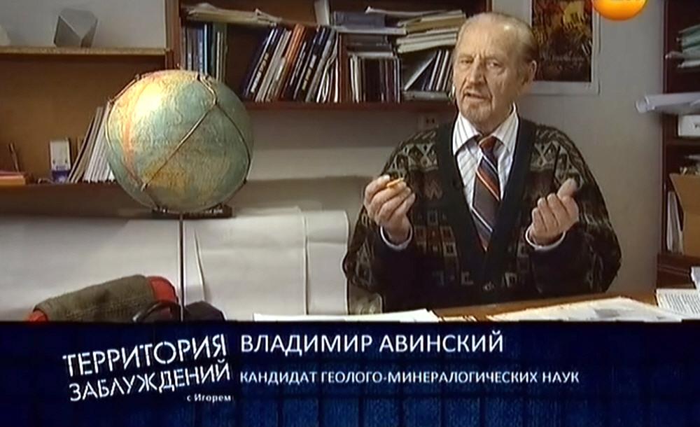 Владимир Авинский - кандидат геолого-минералогических наук