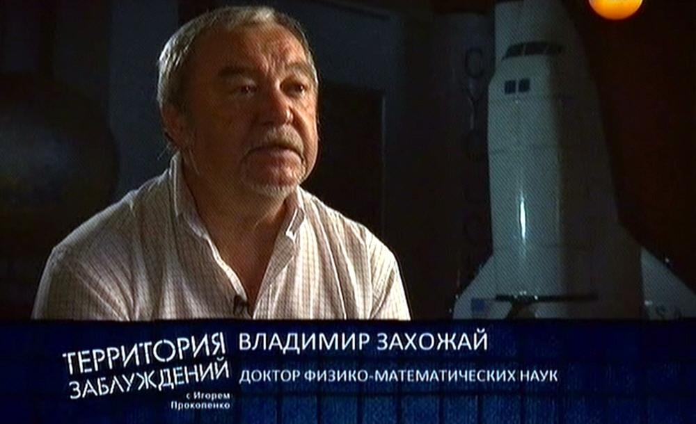 Владимир Захожай - доктор физико-математических наук