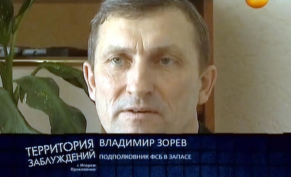 Владимир Зорев - подполковник ФСБ в запасе
