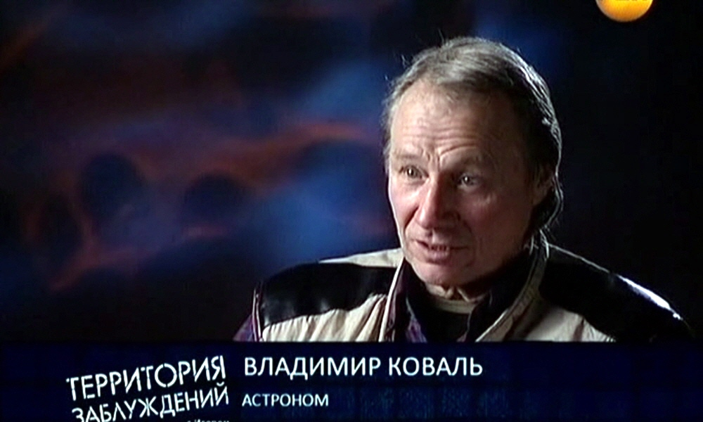 Владимир Коваль - астроном