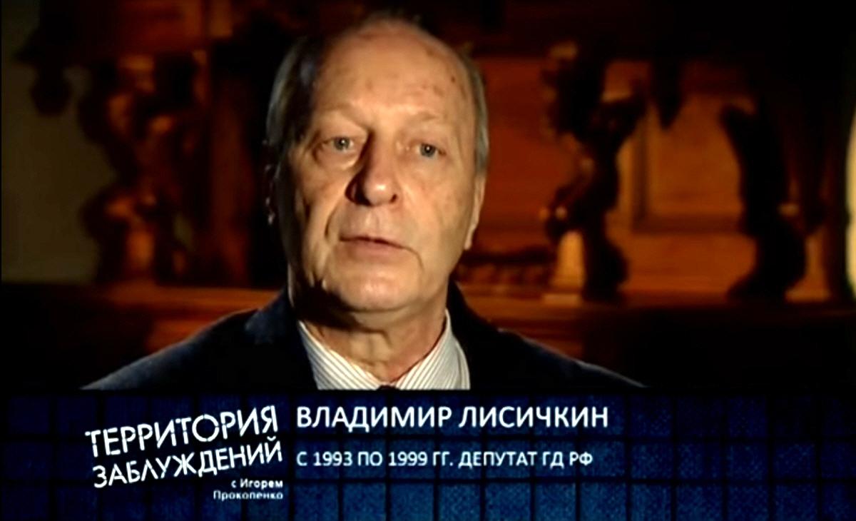 Владимир Лисичкин - депутат государственной думы РФ с 1993 по 1999 годы