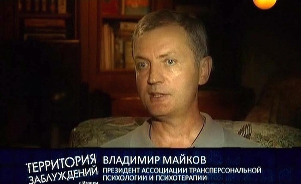 Владимир Майков - президент Ассоциации трансперсональной психологии и психотерапии