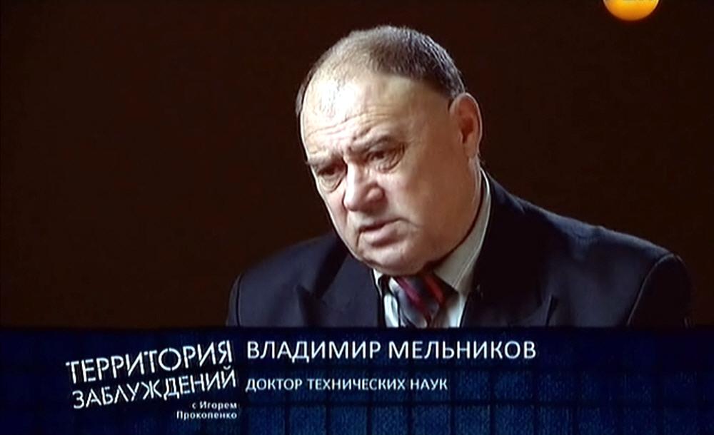 Владимир Мельников - доктор технических наук