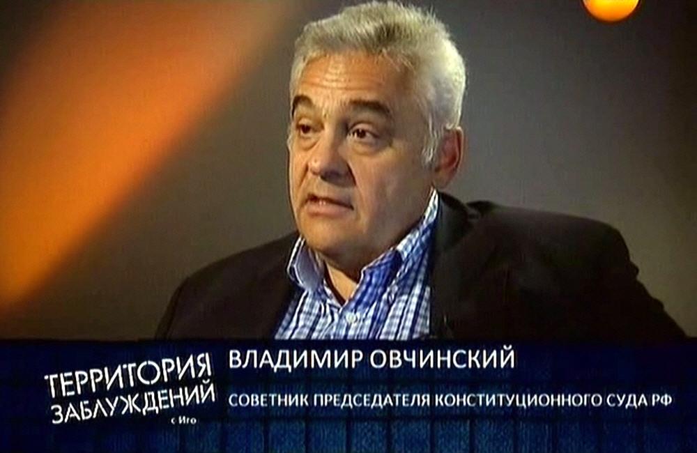 Владимир Овчинский - советник председателя конституционного суда РФ