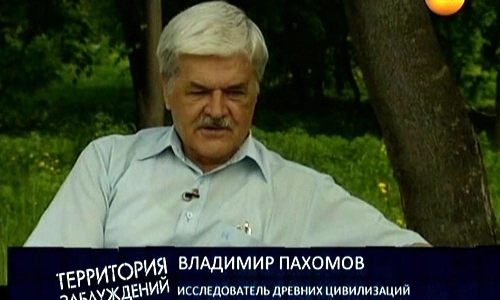 Владимир Пахомов - исследователь древних цивилизаций