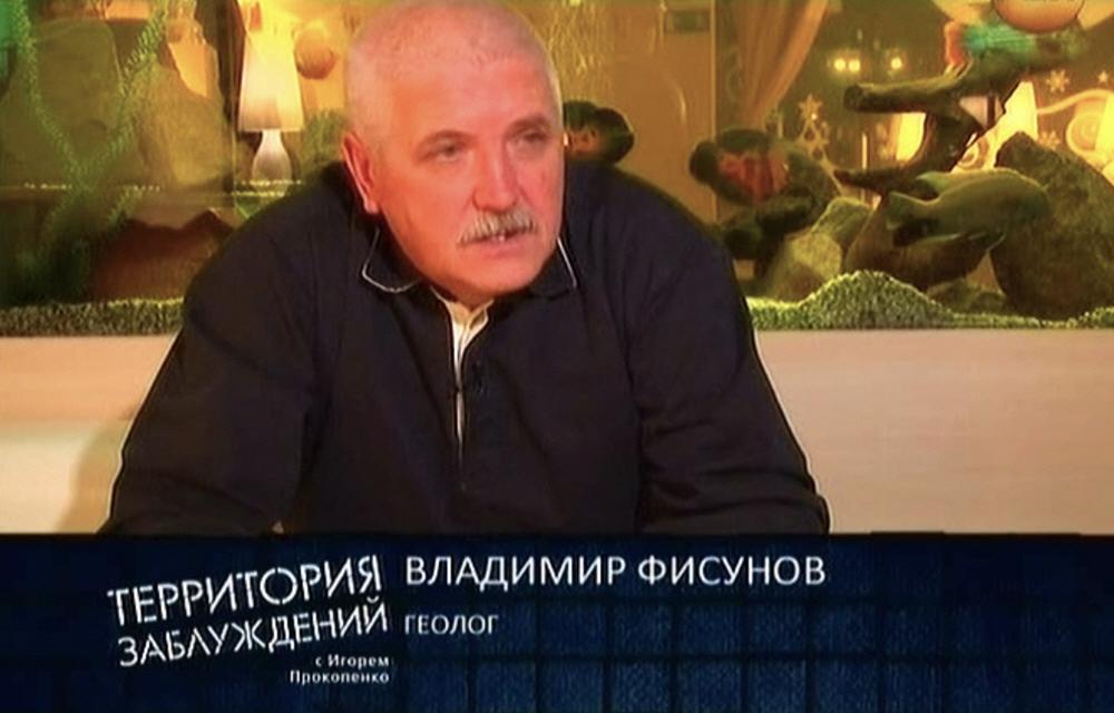 Владимир Фисунов - геолог
