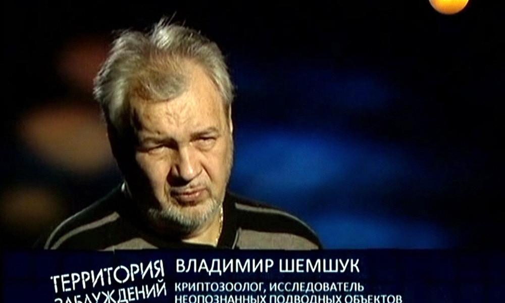 Владимир Шемшук - криптозоолог, исследователь неопознанных подводных объектов