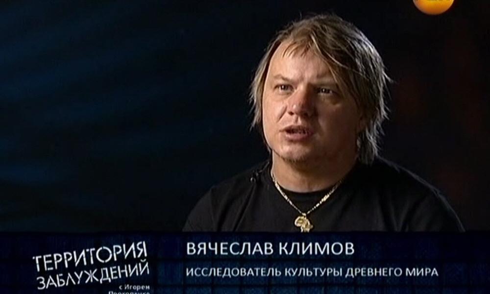 Вячеслав Климов - исследователь культуры древнего мира