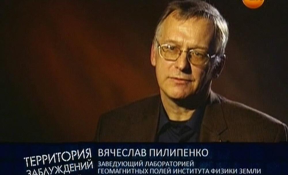 Вячеслав Пилипенко - заведующий лабораторией геомагнитных полей Института Физики Земли