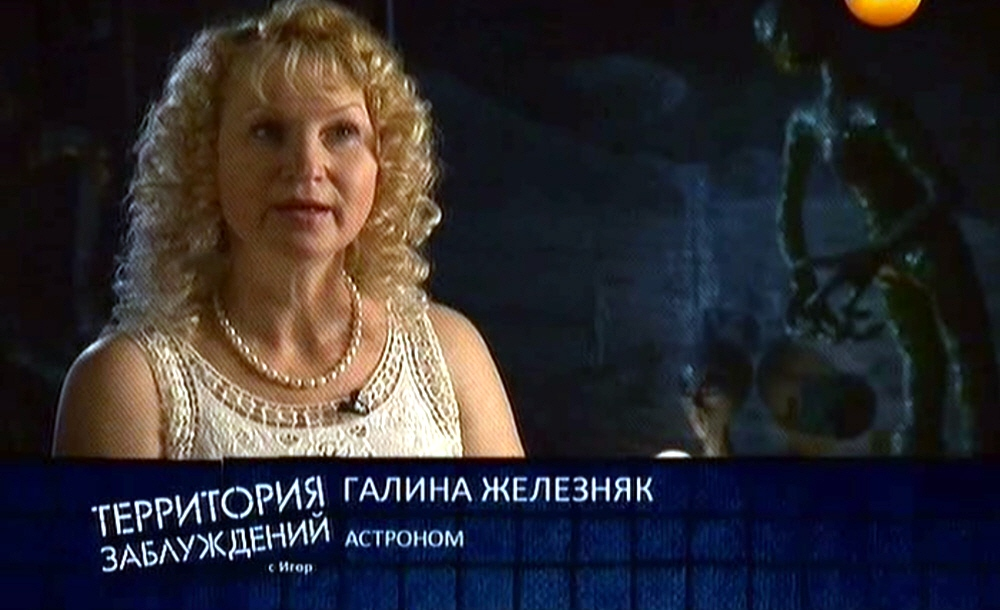 Галина Железняк - астроном