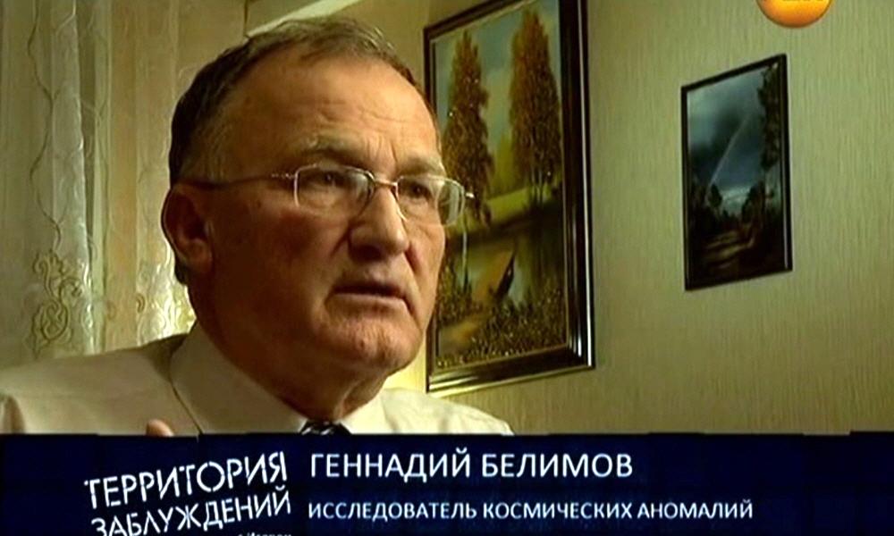Геннадий Белимов - исследователь космических аномалий