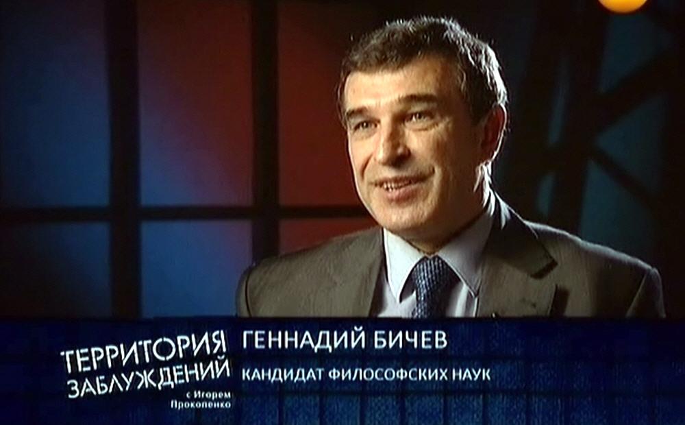 Геннадий Бичёв - кандидат философских наук