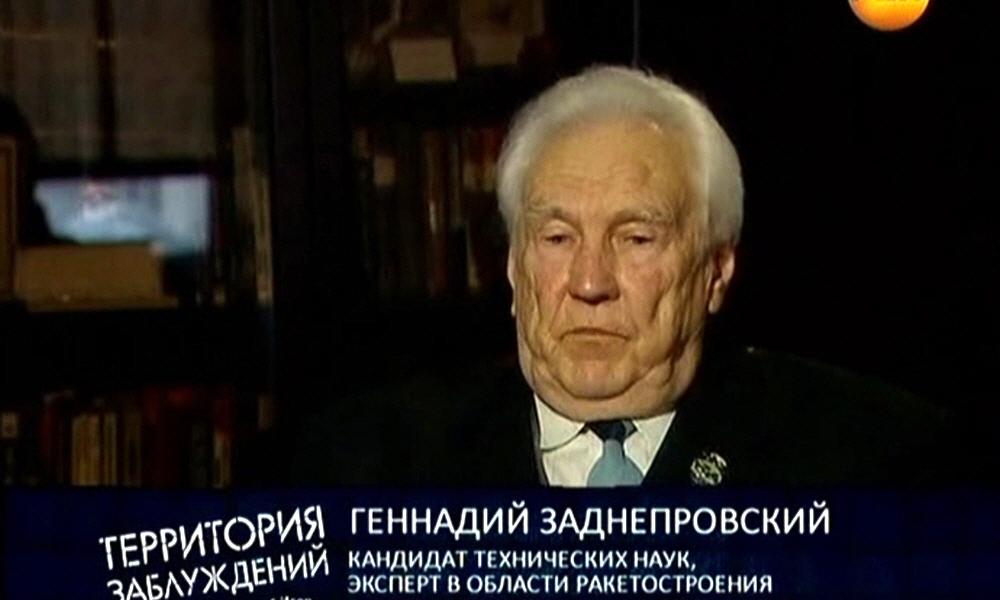 Геннадий Заднепровский - кандидат технических наук, эксперт в области ракетостроения