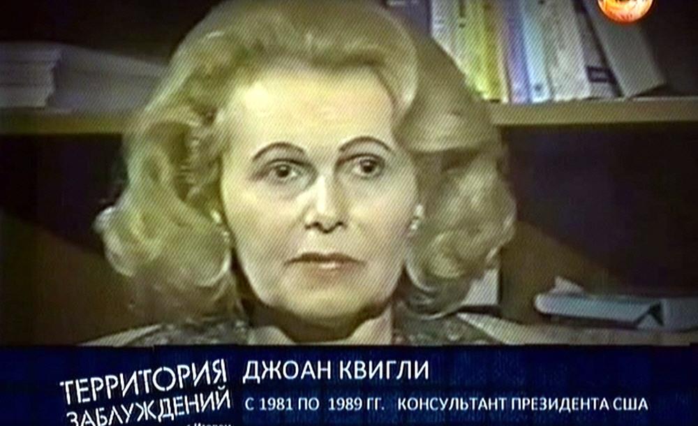 Джоан Квигли - консультант президента США с 1981 по 1989 годы