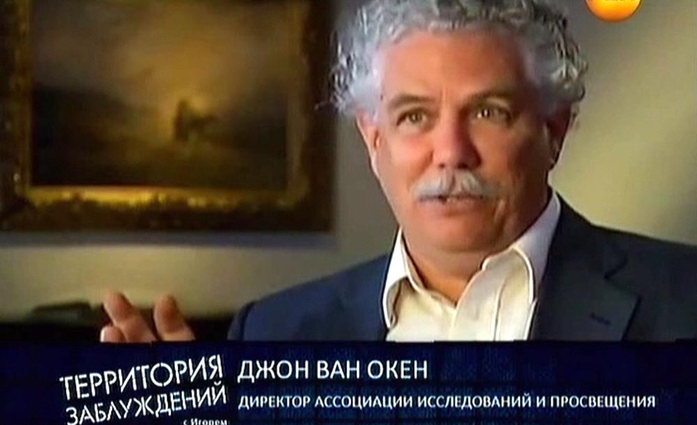 Джон Ван Окен - директор Ассоциации Исследователей и Просвещения