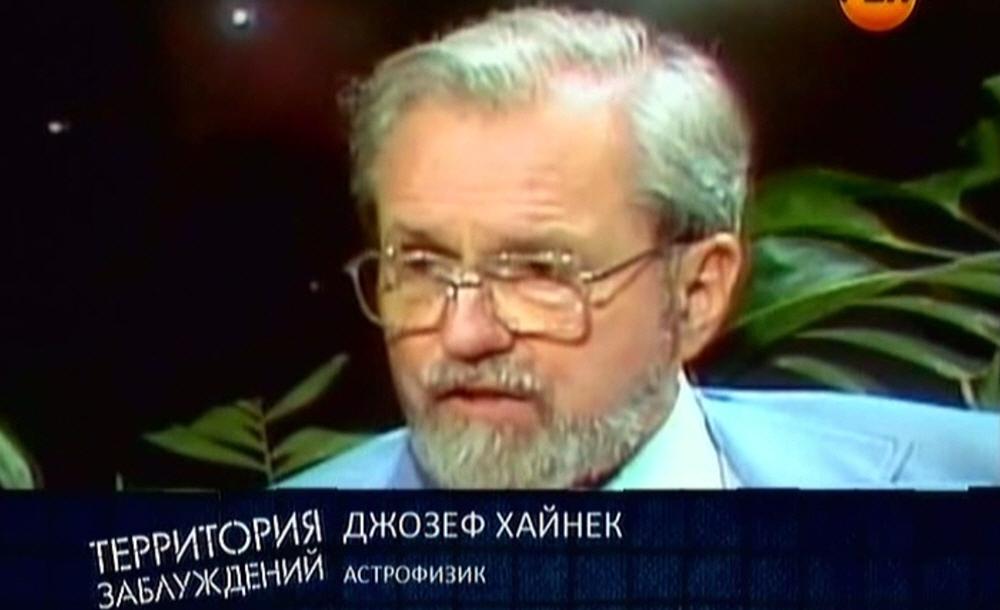 Джосеф Хайнек - астрофизик