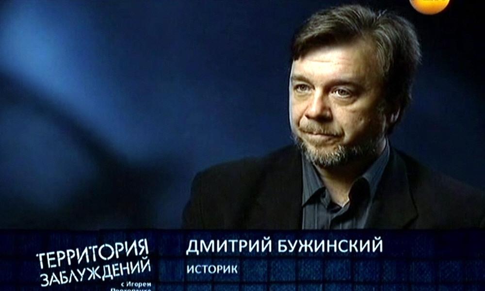 Дмитрий Бужинский - историк