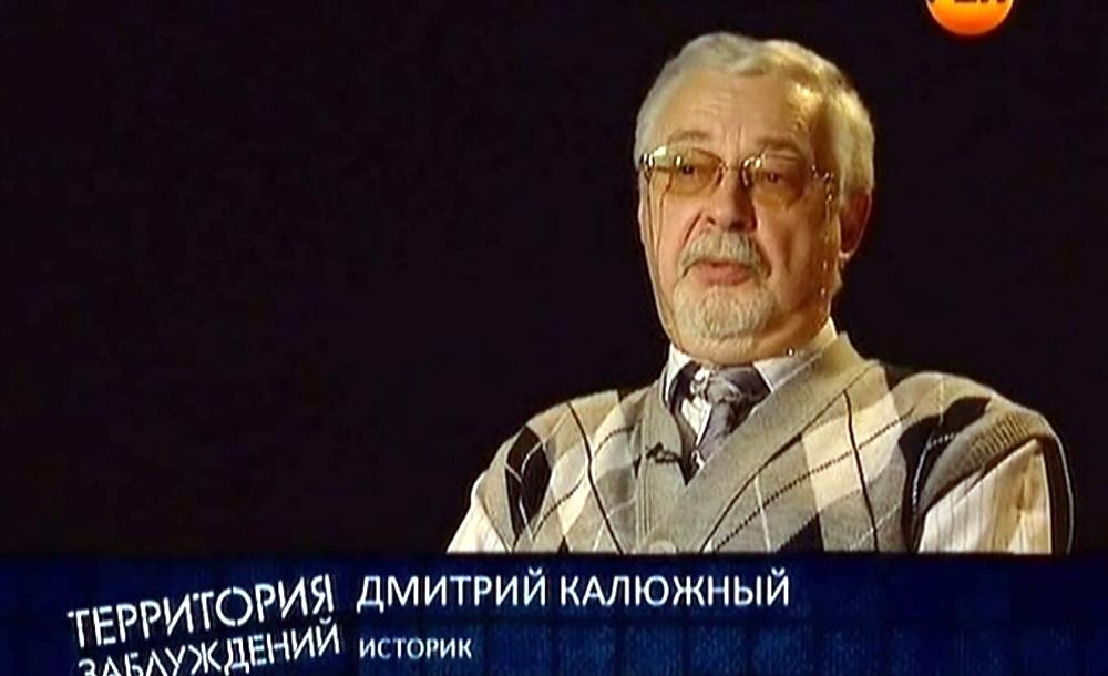 Дмитрий Калюжный - историк