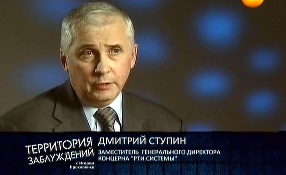 Дмитрий Ступин - заместитель генерального директора концерна РТИ СИСТЕМЫ
