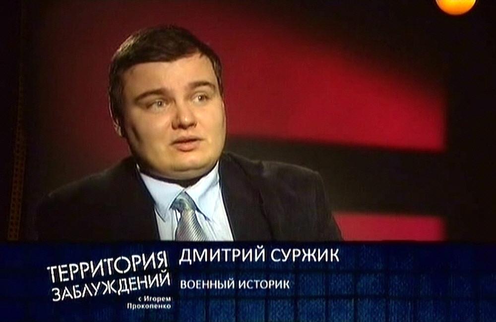 Дмитрий Суржик - военный историк
