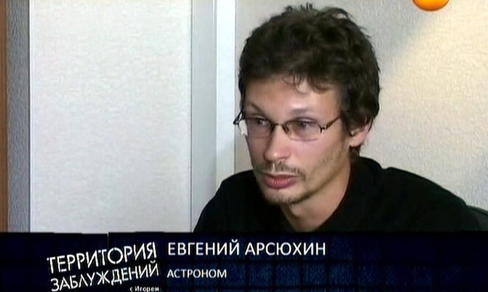 Евгений Арсюхин - астроном