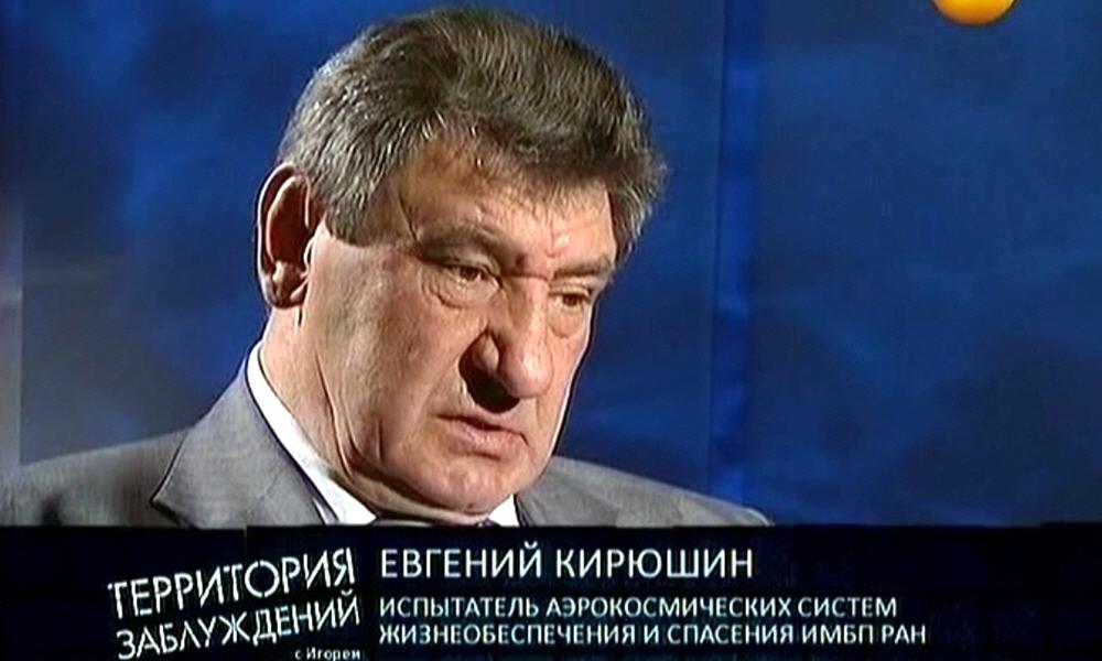 Евгений Кирюшин - испытатель аэрокосмических систем жизнеобеспечения и спасения ИМБП РАН