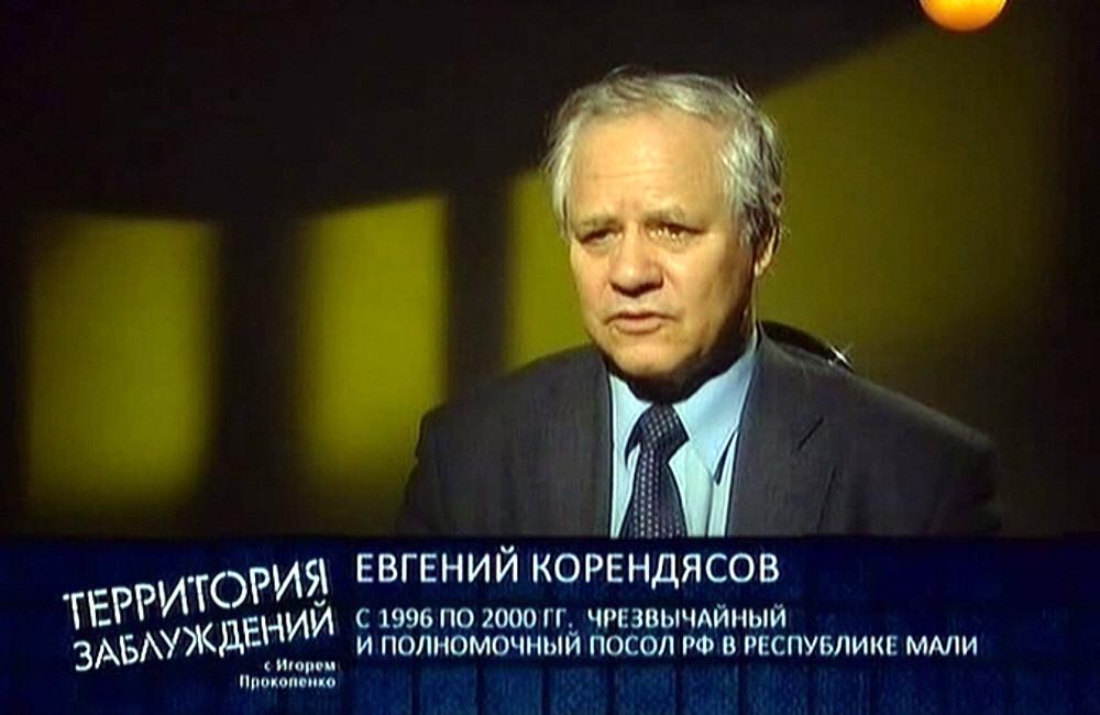 Евгений Корендясов - чрезвычайный и полномочный посол РФ в Республике Мали с 1996 по 2000 годы
