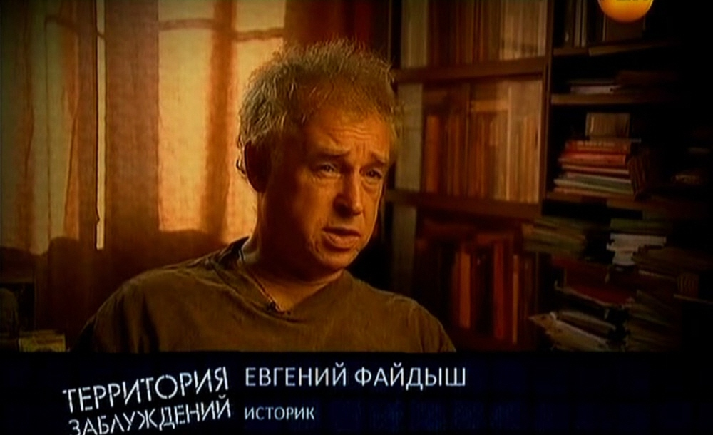 Евгений Файдыш - историк