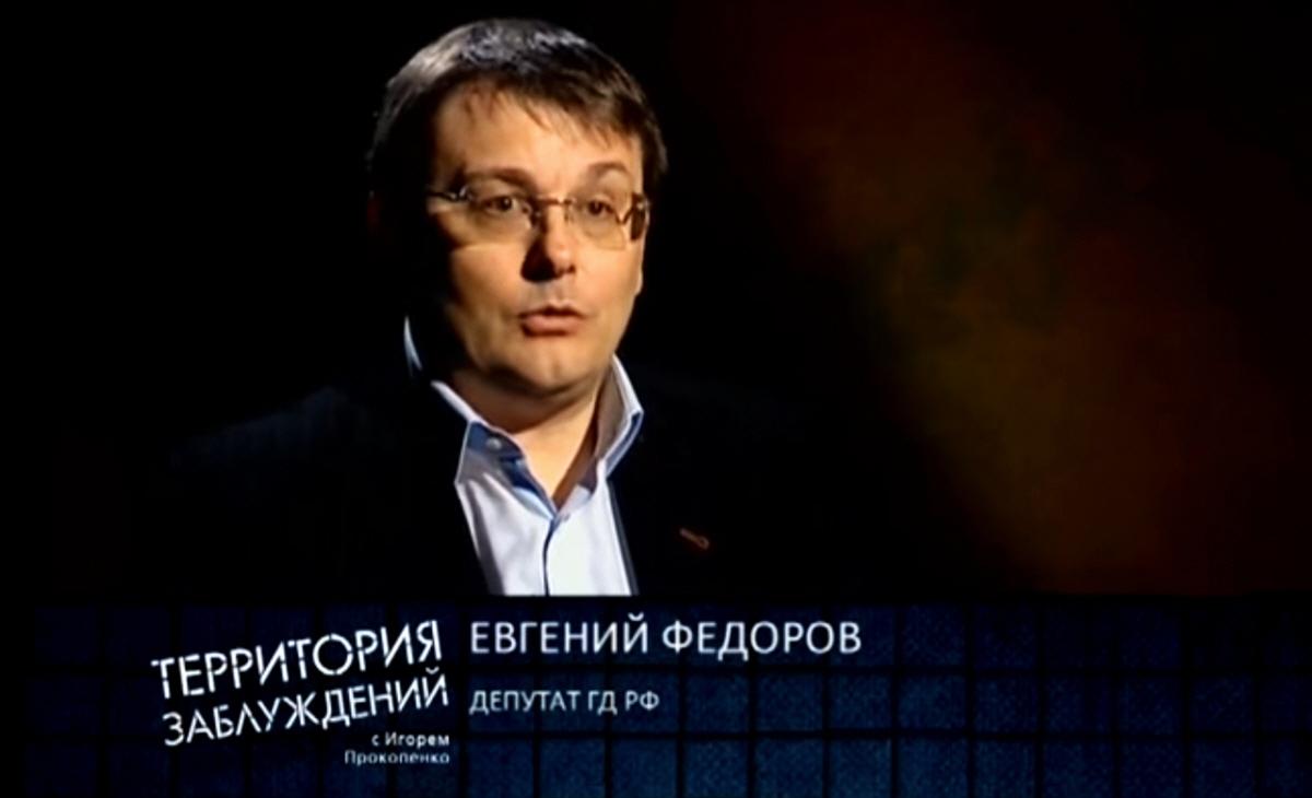 Евгений Фёдоров - действующий депутат государственной думы РФ
