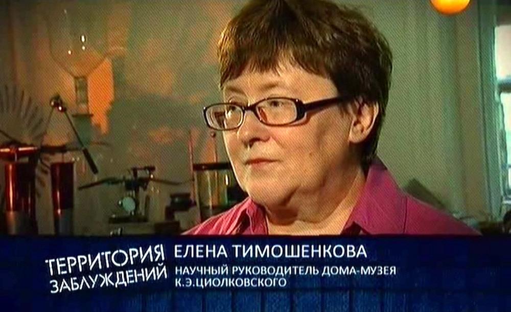 Елена Тимошенкова - научный руководитель дома-музея Циолковского
