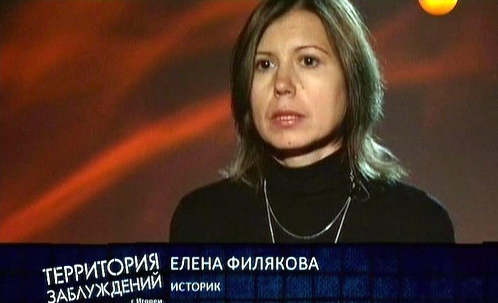 Елена Филякова - историк